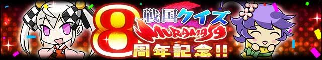 8周年記念!!戦国クイズ-MURAMASA-バナー.jpg