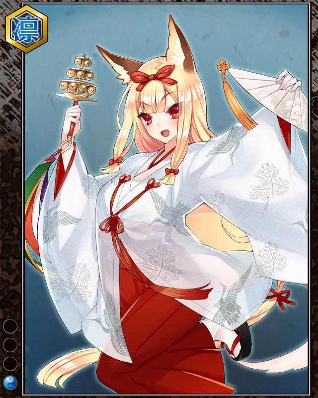 鳳凰扇の狐占n001.jpg