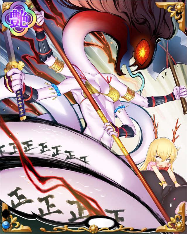 成富茂安-水神蛇-ssr001.jpg