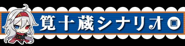 筧十蔵シナリオ.jpg