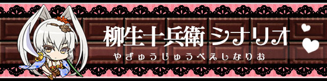 柳生十兵衛シナリオ.jpg