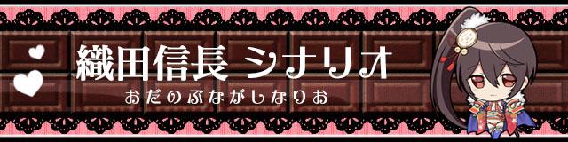 織田信長シナリオ.jpg