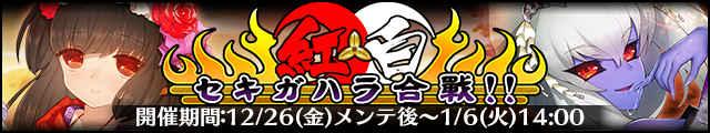 紅白セキガハラ合戦!!バナー.jpg