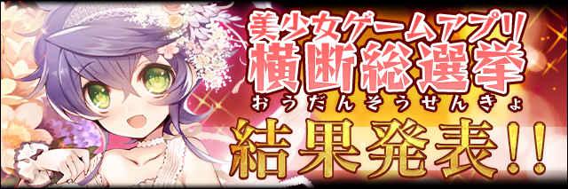 美少女ゲームアプリ横断総選挙結果.jpg