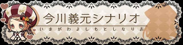 今川義元シナリオ.jpg