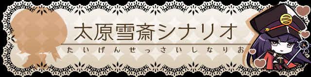 太原雪斎シナリオ.jpg
