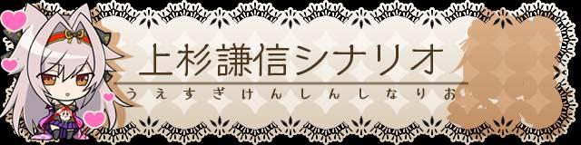 上杉謙信シナリオ.jpg
